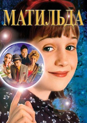 Фільм «Матильда» (1996)