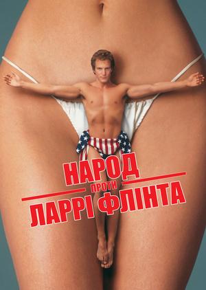 Фільм «Народ проти Ларрі Флінта» (1996)