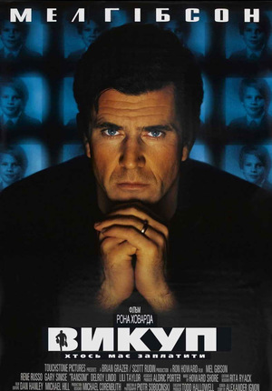 Фільм «Викуп» (1996)