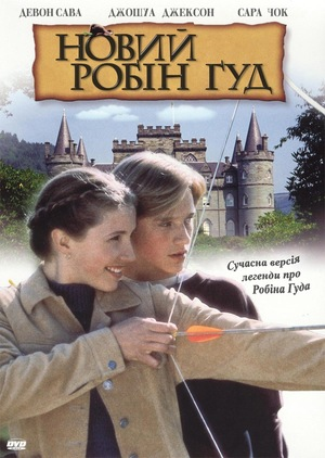 Фільм «Новий Робін Гуд» (1996)