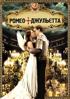 Фільм «Ромео + Джульєта» (1996)