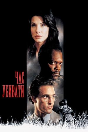 Фільм «Час убивати» (1996)