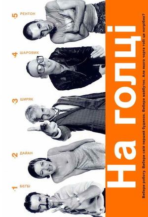 Фільм «На голці» (1996)