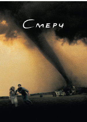 Фільм «Смерч» (1996)