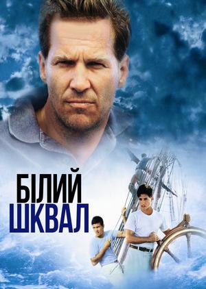 Фільм «Білий шквал» (1996)