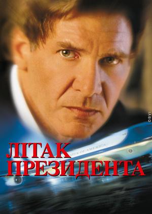 Фільм «Літак президента» (1997)