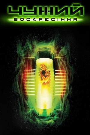Фільм «Чужий 4. Воскресіння» (1997)