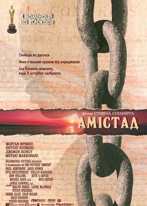Фільм «Амістад» (1997)
