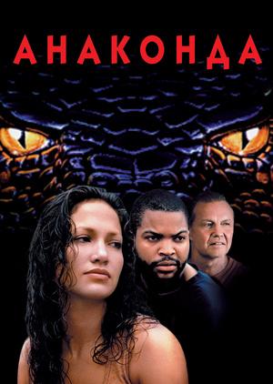 Фільм «Анаконда» (1997)