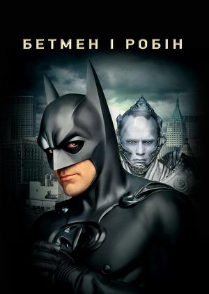 Фільм «Бетмен і Робін» (1997)