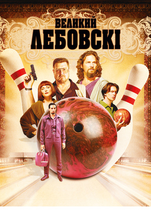 Фільм «Великий Лебовські» (1998)
