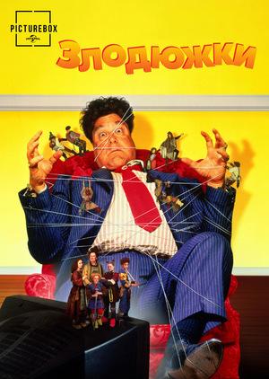 Фільм «Злодюжки» (1997)