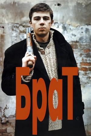 Фільм «Брат» (1997)