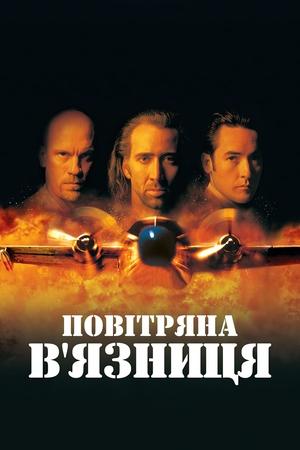 Фільм «Повітряна в'язниця» (1997)