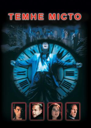Фільм «Темне місто» (1998)