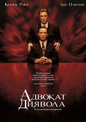 Фільм «Адвокат диявола» (1997)