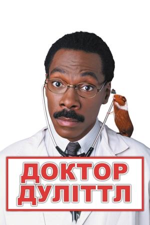 Фільм «Доктор Дуліттл» (1998)
