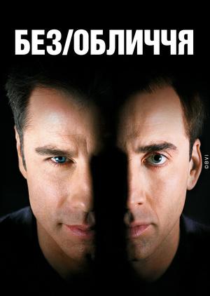 Фільм «Без обличчя» (1997)