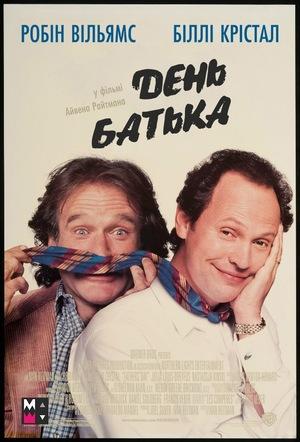 Фільм «День батька» (1997)