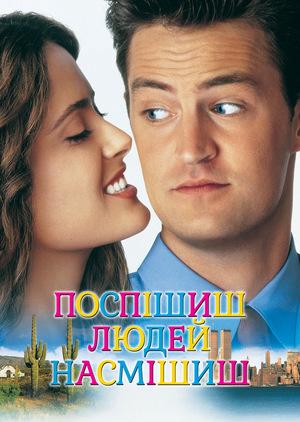 Фільм «Поспішиш — людей насмішиш» (1997)