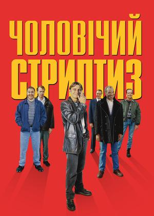 Фільм «Чоловічий стриптиз» (1997)