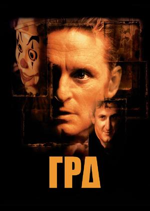 Фільм «Гра» (1997)