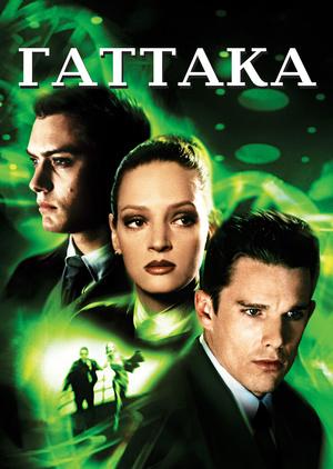 Фільм «Ґаттака» (1997)