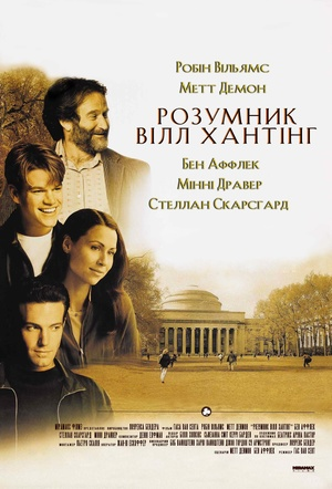 Фільм «Розумник Вілл Хантінг» (1997)
