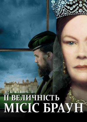 Фільм «Її величність місіс Браун» (1997)