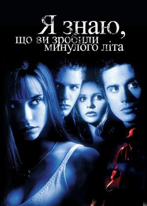 Фільм «Я знаю, що ви скоїли минулого літа» (1997)