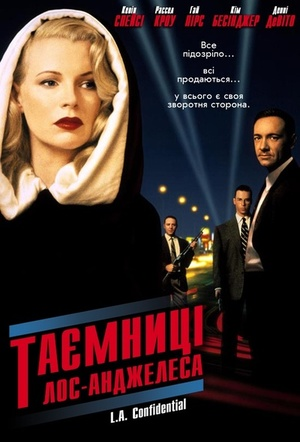Фільм «Таємниці Лос-Анджелеса» (1997)