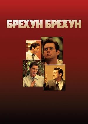 Фільм «Брехун, брехун» (1997)