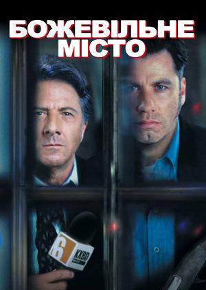 Фільм «Божевільне місто» (1997)