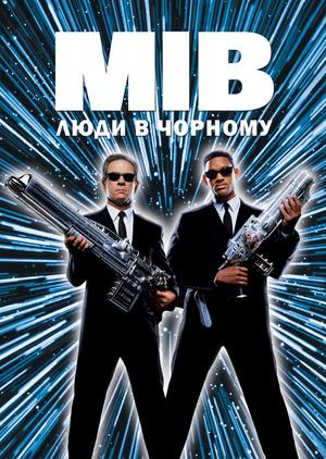 Фільм «Люди в Чорному» (1997)