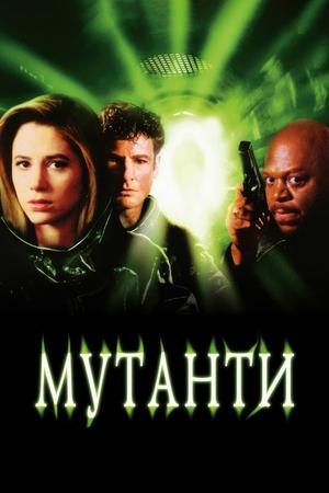 Фільм «Мутанти» (1997)