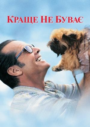 Фільм «Краще не буває» (1997)