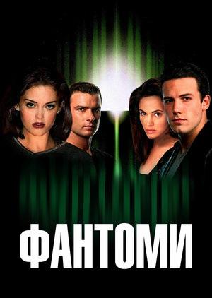 Фільм «Фантоми» (1998)