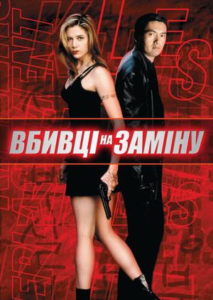 Фільм «Вбивці на заміну» (1998)