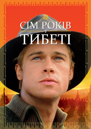 Фільм «Сім років у Тибеті» (1997)