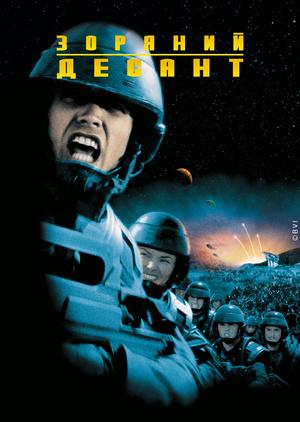 Фільм «Зоряний десант» (1997)