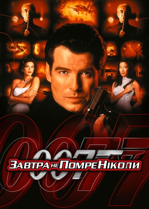 Фільм «Завтра не помре ніколи» (1997)