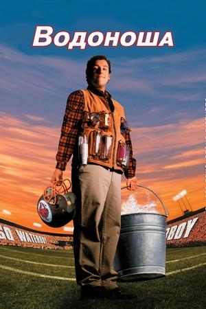 Фільм «Водоноша» (1998)