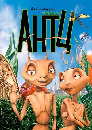 Мультфільм «Мураха Антц» (1998)