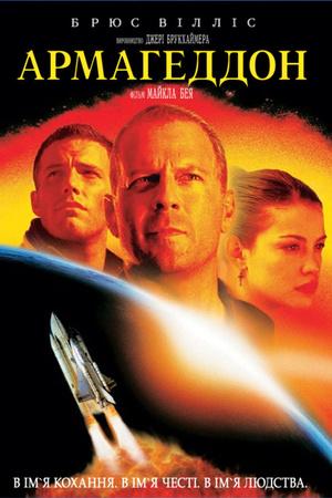 Фільм «Армагеддон» (1998)