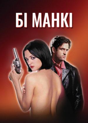 Фільм «Бі Манкі» (1998)