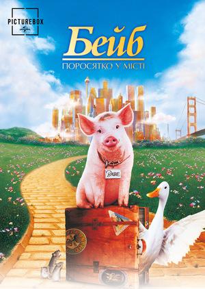 Фільм «Бейб: Поросятко у місті» (1998)