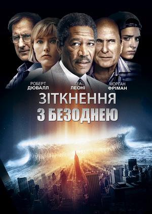 Фільм «Зіткнення з безоднею» (1998)
