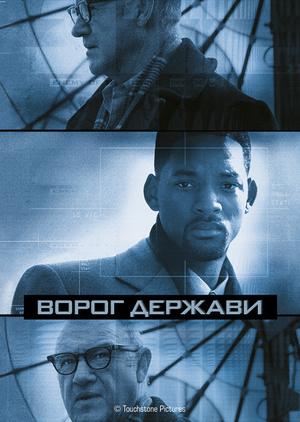 Фільм «Ворог держави» (1998)