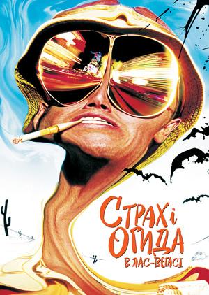 Фільм «Страх і огида в Лас-Вегасі» (1998)