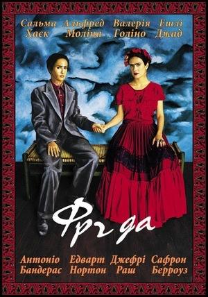 Фільм «Фріда» (2002)